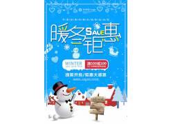冬季促销活动海报 (26)图片