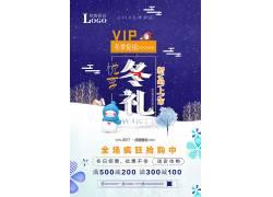 冬季新品上市促销海报 (28)