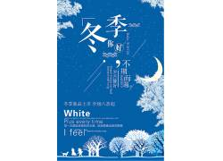 冬季新品上市促销海报 (33)