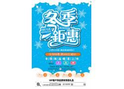 冬季全场特惠促销海报 (45)