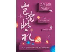 冬季上新促销海报 (48)