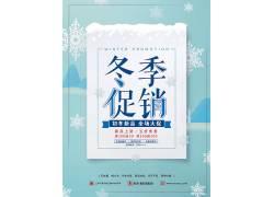 冬季初冬新品全场大促促销海报 (54)