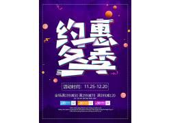 冬季促销活动海报 (55)图片
