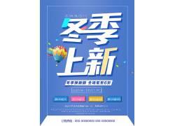 冬季上新促销海报 (58)