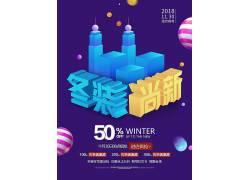 冬季购物优惠促销海报 (60)