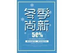 蓝色背景冬季尚新五折优惠活动海报图片