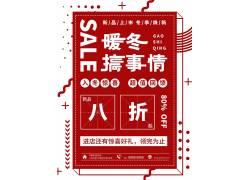 冬季新品八折促销海报 (62)