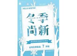 全场冬季新品上市促销海报 (63)