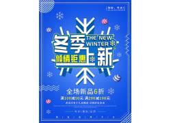 冬季新品上市促销海报 (64)