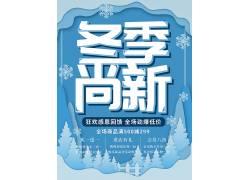 冬季买一送一活动海报图片