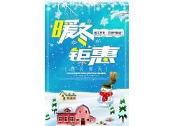 圣诞雪人房子背景冬装优惠活动海报图片
