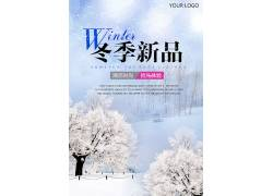 冬季新品促销海报 (67)
