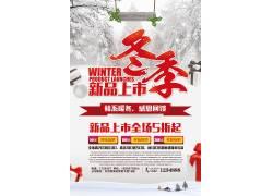 新品上市冬季促销海报