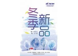 冬季新品促销海报 (81)