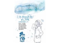 冬季新品上市促销海报 (84)