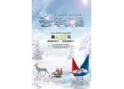 冬季新品促销海报 (86)
