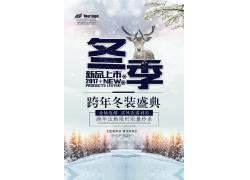 冬季新品上市促销海报 (87)