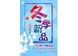 冬季新品促销海报 (88)