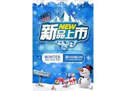新品上市冬季促销海报 (90)