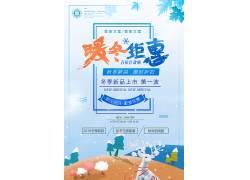 秋冬新品限时折扣促销海报 (91)