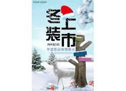 冬装上市促销海报 (96)