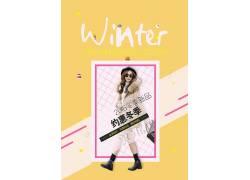 冬季新品上市促销海报 (97)