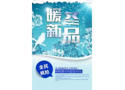 冬季新品全民风抢促销海报 (99)