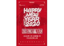 2020鼠年年假最新放假通知来了海报模板 (44)