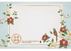 中国传统边框迎春纳福新年元素矢量素材 (11)