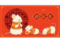 迎新春2020鼠年矢量素材 (1)