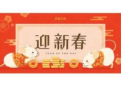 迎新春鼠年矢量素材 (9)