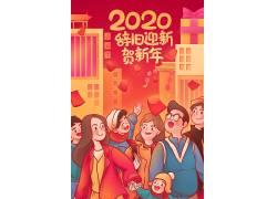 2020辞旧迎新贺新年插画