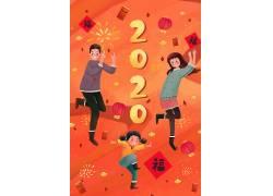 2020简单生活全家福新年插画
