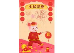金鼠送福新年插画