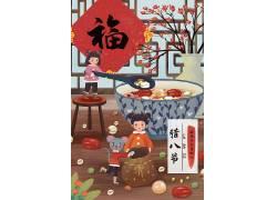 腊八节福新年插画