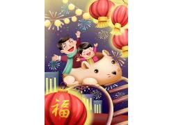 福新年插画