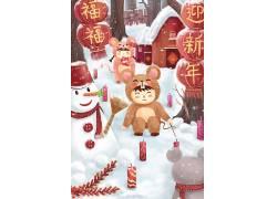 福迎新年插画