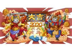 2020鼠年大吉新年插画