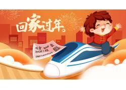 春节回家过年飞机票新年插画