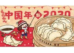 2020中国年饺子新年插画