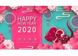 2020新年快乐插画